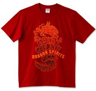 dragon50.jpg