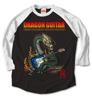dragonguitar13.jpg