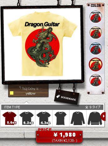 dragonguitar20.jpg