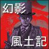 genhuu-thumbnail2.jpg