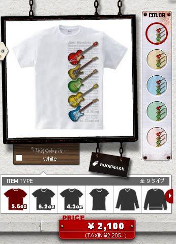 guitar141.jpg