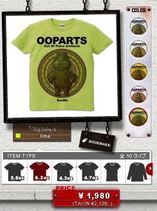 ooparts4.jpg