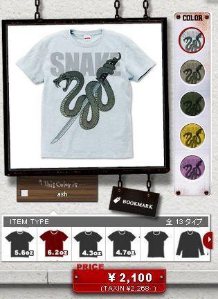 snake28.jpg