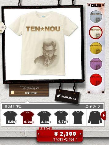 tennou1.jpg