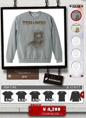 tennou3.jpg